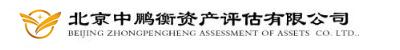 北京中鹏衡资产评估有限公司